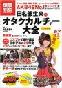 「別冊タナブ島」田名部生来のオタクカルチャー大全 DVD付き / 田名部生来(AKB48) 【本】