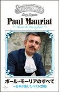 Paul Mauriat ポールモーリア / ポール・モーリアのすべて〜日本が愛したベスト25曲 【Cassette】