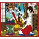 【送料無料】 さだまさし サダマサシ / 天晴〜オールタイム・ベスト〜 【初回限定盤 (3CD+DVD)】 【CD】