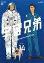 【送料無料】 宇宙兄弟 VOLUME 14 【DVD】