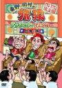 東野・岡村の旅猿 プライベートでごめんなさい… 台湾の旅 プレミアム完全版 【DVD】
