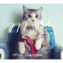 【送料無料】 坂本美雨 サカモトミウ / miusic 〜The best of 1997-2012〜 【CD】
