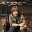 【送料無料】 山根康広 ヤマネヤスヒロ / MUSICMAN 【TYPE A】 【CD】