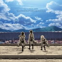 【送料無料】 澤野弘之 / TVアニメ「進撃の巨人」オリジナルサウンドトラック 【CD】