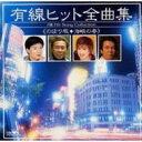 Omnibus - 【送料無料】 有線ヒット全曲集のぼり坂 / 三日三晩 / Etc 【CD】