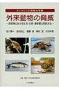 外来魚釣りの有料化検討 知事、導入を調査
