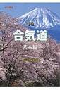 【送料無料】 規範合気道 基本編 / 植芝守央 【本】