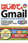 はじめてのGmail Windows 7 / 8 / iOS / Android対応 BASIC MASTER SERIES / 桑名由美 【単行本】