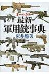 【送料無料】 オールカラー最新軍用銃事典 / 床井雅美 【単行本】