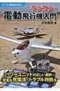 ラジコン・電動飛行機入門 ラジコン技術BOOKS / 才川知利 【本】