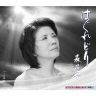 森昌子 モリマサコ / はぐれどり / メモ用紙...の商品画像