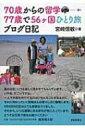 70歳からの留学77歳で56ヶ国ひとり旅ブログ日記 / 宮崎信敏 【本】