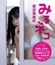 渡辺美優紀 / みるネコ 【(Blu-ray) 封入特典:A3判特製オリジナルポスター】 【BLU-RAY DISC】