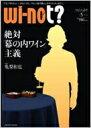 Wi-not? vol.5 表紙・巻頭亀梨和也 【ムック】