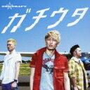 艺人名: Wa行 - 【送料無料】 ONE☆DRAFT ワンドラフト / ガチウタ 【CD】