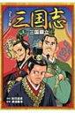 コミック版三国志 3 三国鼎立 / 能田達規 【全集・双書】