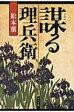 謀る理兵衛 / 松本薫 【単行本】