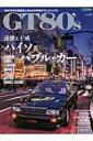 Gt80's Vol.3 Cartop Mook 【ムック】