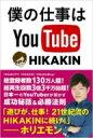 僕の仕事はYouTube / HIKAKIN 【本】...