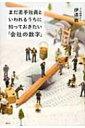 Rakuten - まだ若手社員といわれるうちに知っておきたい「会社の数字」 / 今野徹 【本】