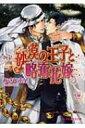 砂漠の王子と略奪花嫁 B‐PRINCE文庫 / あさひ木葉 【文庫】