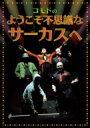 Komodo / ようこそ不思議なサーカスへ 【DVD】