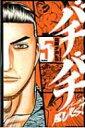 バチバチburst 5 少年チャンピオン・コミックス / 佐藤タカヒロ 【コミック】