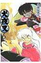 犬夜叉 ワイド版 6 少年サンデーコミックススペシャル / 高橋留美子 タカハシルミコ 【コミック】
