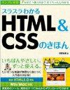 スラスラわかるHTML & CSSのきほん / 狩野祐東 【単行本】