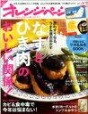 オレンジページ2013年 6月 17日号 / オレンジページ編集部 【雑誌】
