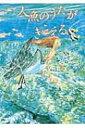 人魚のうたがきこえる こどもプレス / 五十嵐大介 【絵本】
