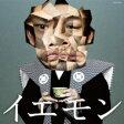 ショッピングSelection 【送料無料】 THE YELLOW MONKEY イエローモンキー / イエモン-FAN'S BEST SELECTION- 【初回限定盤】 【CD】