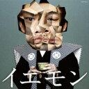 【送料無料】 THE YELLOW MONKEY イエローモンキー / イエモン-FAN'S BEST SELECTION- 【初回限定盤】 【CD】