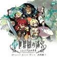【送料無料】 ニンテンドー3DSソフト「新・世界樹の迷宮 ミレニアムの少女」オリジナル・サウンドトラック 【CD】