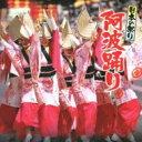 日本の祭り 阿波踊り 【CD】