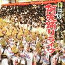 日本の祭り 阿波踊りライヴ 【CD】