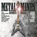 METAL MINDS〜ジャパメタ マニアックス〜 【CD】