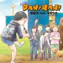 艺人名: Ta行 - 怒髪天 ドハツテン / 団地でDAN!RAN! 【CD Maxi】