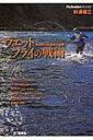 【送料無料】 ウエットフライの戦術 本流釣りの基本と応用 FlyRodders BOOKS 【全集・双書】