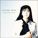 岡村孝子 オカムラタカコ / 私の中の微風 【BLU-SPEC CD 2】