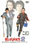 釣りバカ日誌 / 釣りバカ日誌2 【DVD】