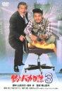 釣りバカ日誌3 【DVD】