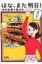 ほな、また明日!昭和駄菓子屋日和 マンサンコミックス / 東元 【コミック】