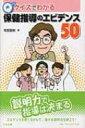クイズでわかる保健指導のエビデンス50 / 坂根直樹 【本】