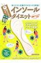 靴に入れるだけ!インソールダイエット マキノ出版ムック / 小野里勉 【ムック】