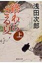 終わらざる夏 上 集英社文庫 / 浅田次郎 アサダジロウ 【文庫】