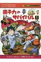 原子力のサバイバル 1 科学漫画サバイバルシリーズ / 金政郁 【全集・双書】