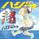 【送料無料】 ハジ→ / 超ハジバム 【初回限定盤】 【CD】