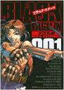 BLACK LAGOON 1 サンデーGXコミックス / 広江礼威 【コミック】
