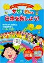 アニメ「サザエさん」放送45周年記念ブック サザエさんと日本...